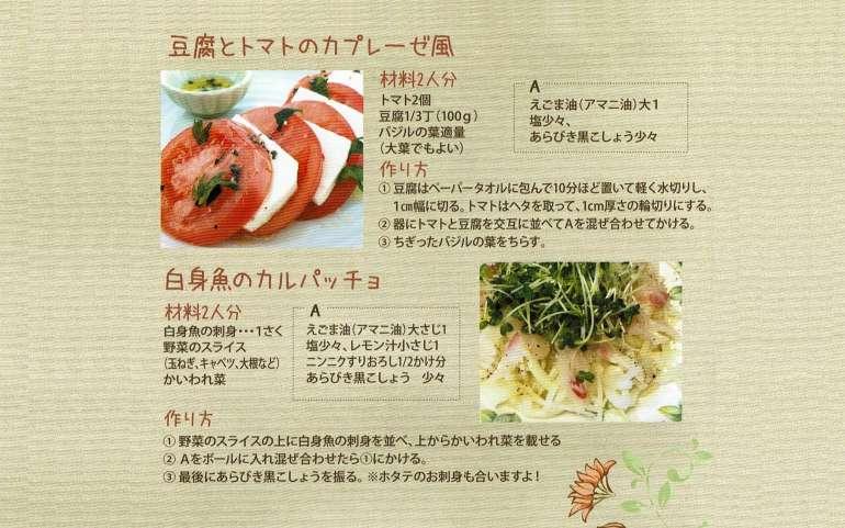 豆腐とトマトのカプレーゼ風&白身魚のカルパッチョ